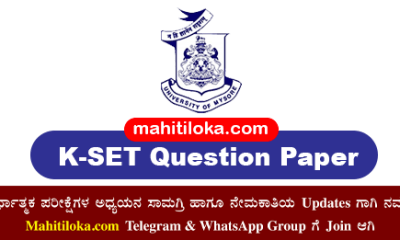 K-SET Exam Question Papers-2020