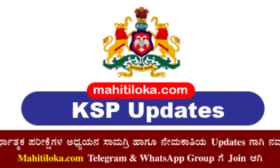 Karnataka Police Jobs, KSP Updates