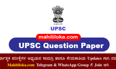 UPSC Prelims Question Paper 2020 Paper 1