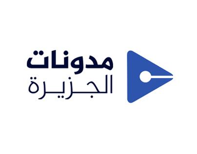 لوجو مدونات الجزيرة
