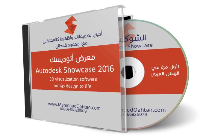 أتوديسك شوكيس Autodesk Showcase 2016