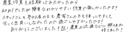 参加者の声_成田
