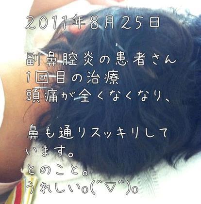 副鼻腔炎によるひどい頭痛の治療|福岡県宗像市在住