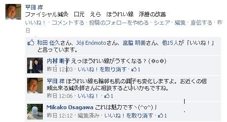 ファイシャル鍼灸 口元     平田 祥 【鍼灸師的に・・・整形しなくても綺麗になれる方法】 https://www.facebook.com/show.hirata/posts/454031231352619 5月15日 12:48 · いいね! · 1 Mikako Osagawa なるほど!美容整形、ボトックス注射などで、何故表情がなくなるのかもよくわかりました。そういうことなんですね。 5月15日 16:00 · いいね!を取り消す · 1 平田 祥 そうなんですよ。リスクをしっかり考えて選択するべきだと思います。 5月15日 16:07 · いいね! · 1 Mikako Osagawa 美容整形、ボトックス注射も縁はないでしょう(笑) 自然に任せてます。もしするなら鍼ですね。 5月15日 16:09 · いいね!を取り消す · 1 平田 祥 Mikako Osagawaさん、お近くの信頼出来る鍼灸師さんを見つけられるといいですよ。(^o^)/~~~ 5月15日 16:15 · いいね! · 1 北林 達也 ボトックス注射は、やめた後が悲惨ですよ。シワクチャになってしまう。リバウンドがありますよ。 5月15日 17:33 · いいね!を取り消す · 1