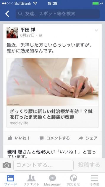 腰痛ぎっくり腰の治療福岡県福津市宗像市1