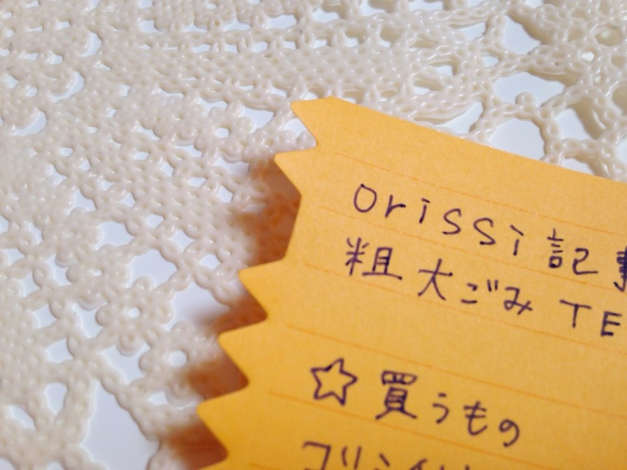 写真 2014-09-24 8 34 29 (1)