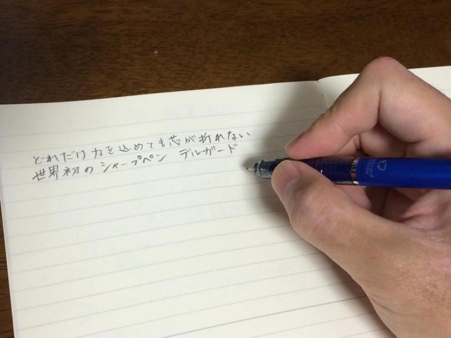 シャープペンの芯が折れないと、集中力も折れない。「デルガード」
