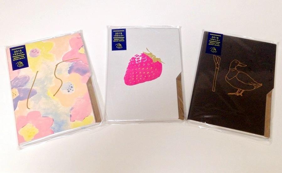 ※終了※【プレゼント企画第2弾】「NUMBER SCHEDULE BOOK/いちご(15)手帳」を3名様にプレゼント♪