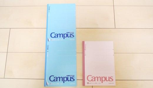 ノート2冊が縦につながった!なが〜い「2連キャンパスノート」をどう使う?