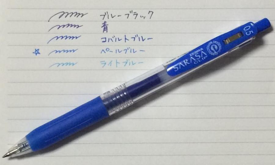 爽やかな青空のようなボールペン「サラサクリップ(ペールブルー)」