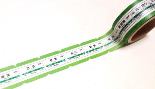 山手線の駅看板がそのままマステに!「オリジナルマスキングテープ 山手線」