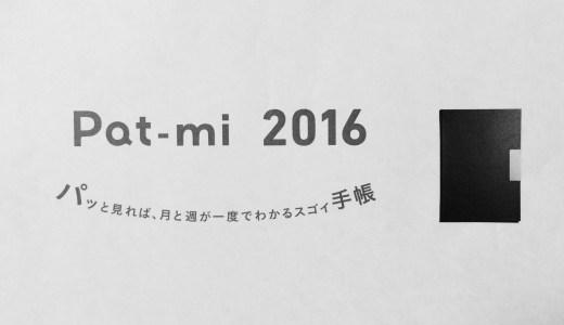【先行紹介】月間ページと週間ページを瞬間移動できる新しい概念の手帳「Pat-mi」