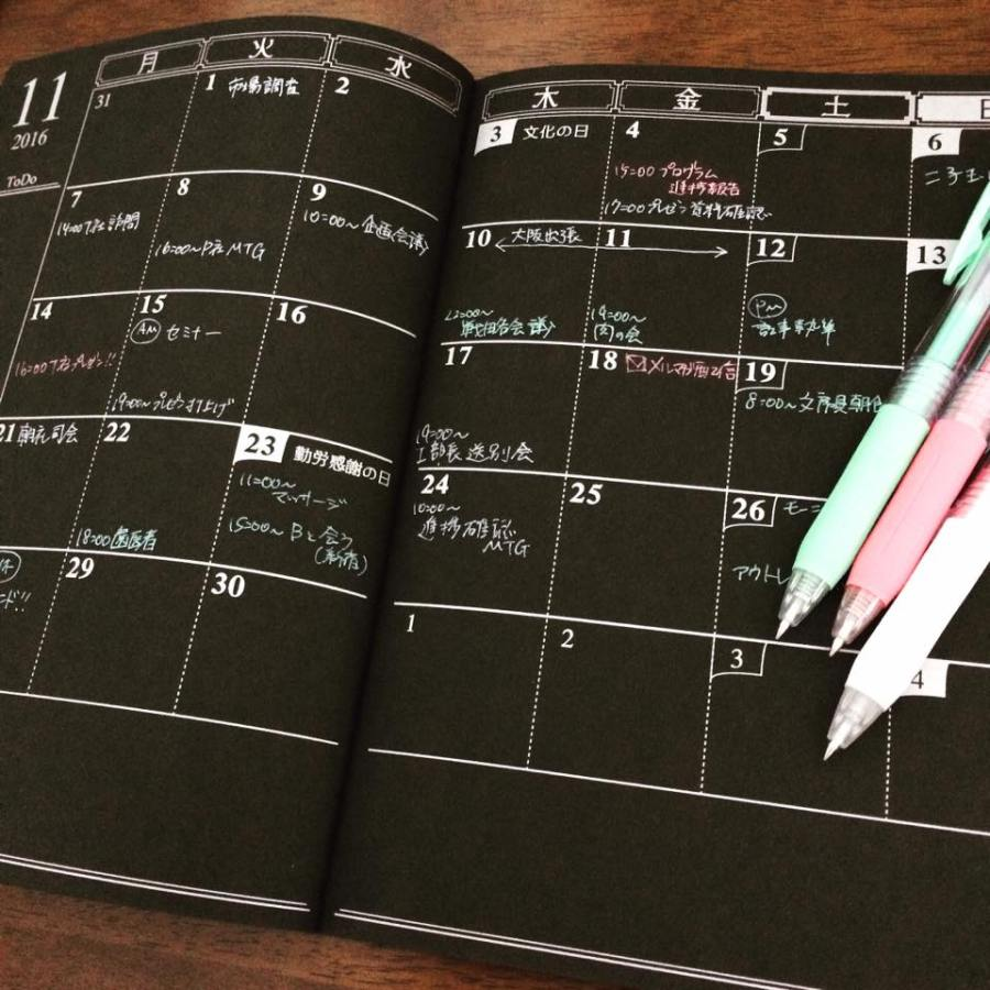 2016年イチオシ手帳vol.3|白黒反転だから見やすい「TONE REVERSAL DIARY 2016」