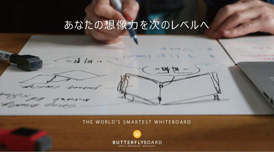 ホワイトボードをいつでも、どこでも、だれとでも。「バタフライボード」