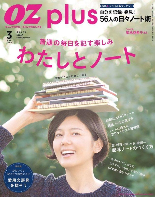 お知らせ|雑誌「OZ plus(オズプラス)」3 月号に掲載されました。