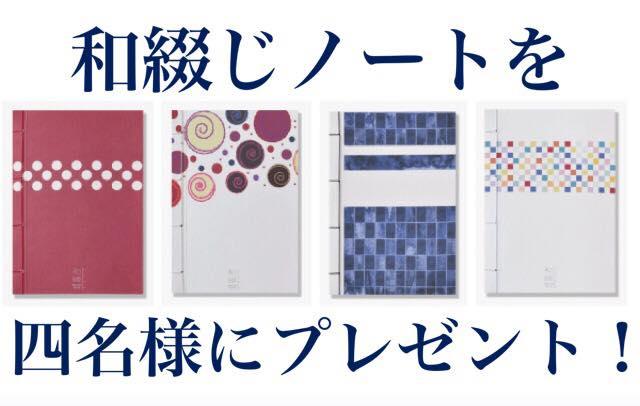 【プレゼント企画第22弾】「和綴じノート」を4名様にプレゼント♪