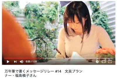 お知らせ|プラチナ万年筆のプロモーション動画に出演しました。