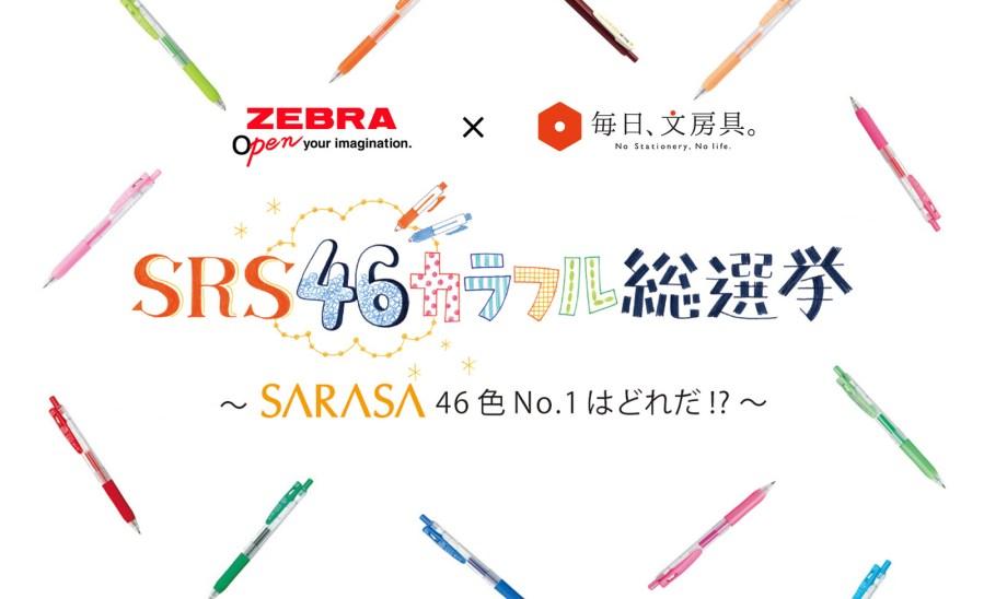 お知らせ サラサのNO.1を決める「SRS46 カラフル総選挙」を開催します!