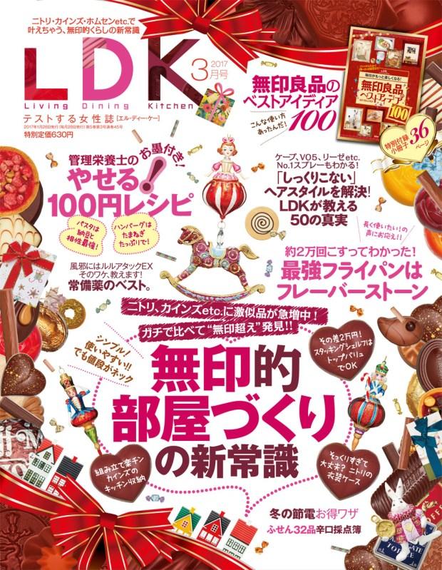 お知らせ|テストする女性誌「LDK 2017年3月号」に掲載されました。