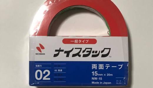 テープのりよりココが良い。両面テープと言えば「ナイスタック™️」