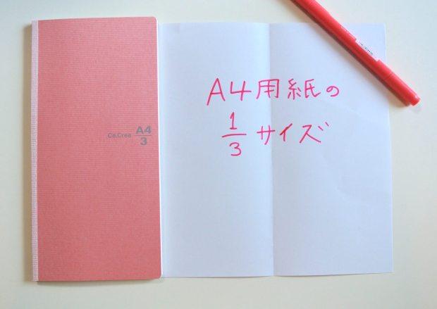 まさしく理想のノートです。「Ca.Crea(カ.クリエ)A4×1/3サイズ」