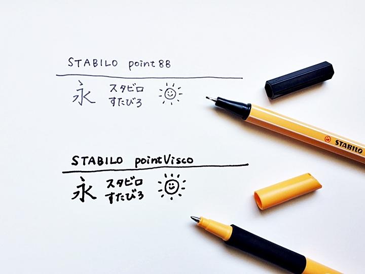 内容や場面によって使い分け。スタビロの黒ペン「point88」と「pointVisco」