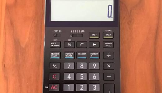 カシオの本気が詰まった最高級電卓「カシオプレミアム電卓 S100」