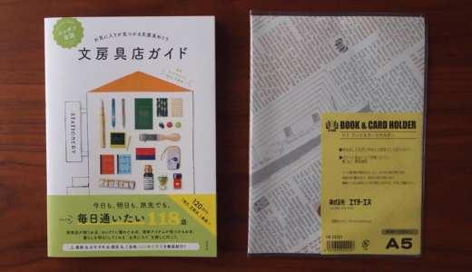 大切な本を雨や汚れから保護しよう「BCH(ブック&カードホルダー)」