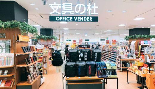 ご当地文具も豊富!仙台駅近の充実文房具店「オフィスベンダー文具の杜」
