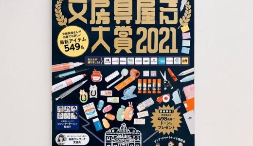 お知らせ|「文房具屋さん大賞2021」に掲載されました