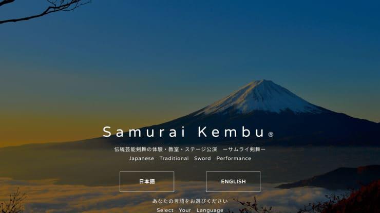 Samurai Kembu Theatre