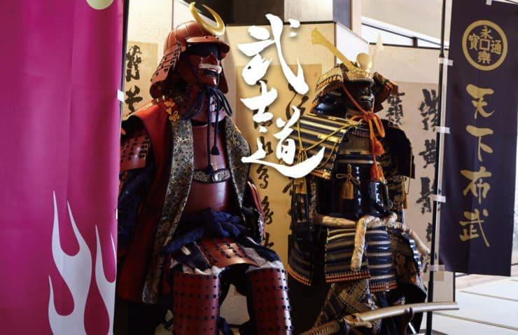 Samurai & Ninja Interactive Museum