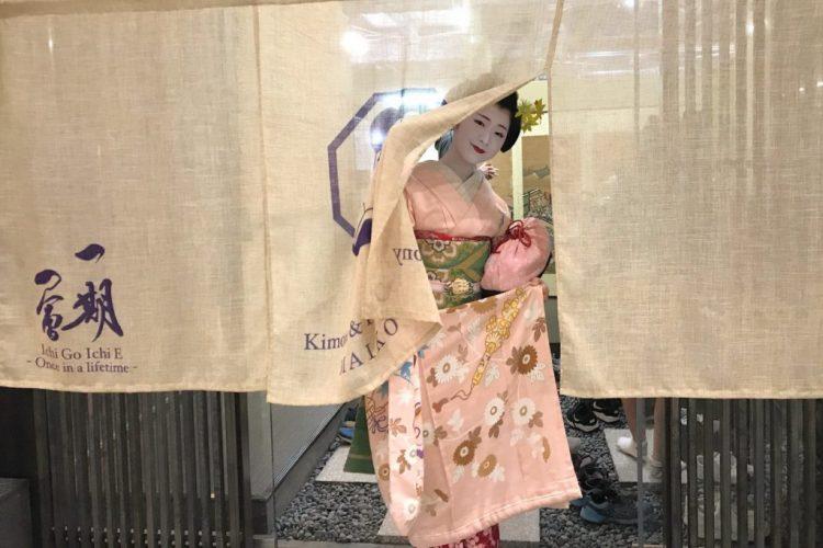 Maiko exiting Maikoya teahouse