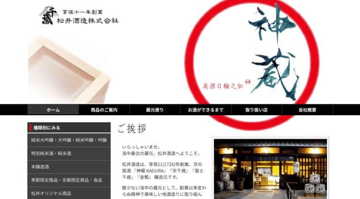 Matsui Sake Brewery Kyoto