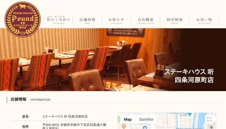 Steak House Pound Shijo Kawaramachi Shop