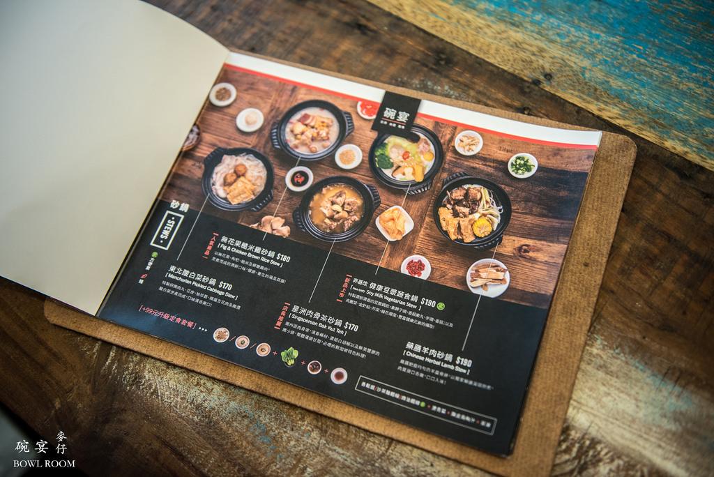 碗宴BOWL ROOM|亞洲地區米食 麵食 砂鍋料理一次滿足|平價精緻的多國料理細緻又美味|捷運南京復興站美食 ...