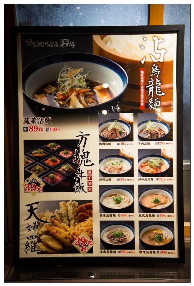 【邀約-北市大直】來自日本手打烏龍麵又一巨作 / 溫や讚岐うどん – 麥仔の生活日記