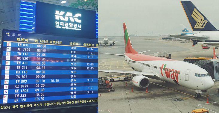 大邱 韓國| 德威航空 香港直航大邱 購票及搭乘體驗+大邱機場資訊