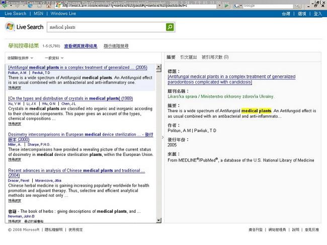 Live Search 學術搜尋結果
