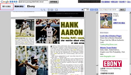 Hank Aaron in GBS search result