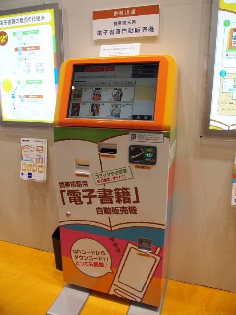eBook Vending Machines