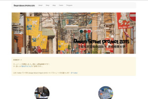 9月5日(土)、6日(日) Design Street Project 2015
