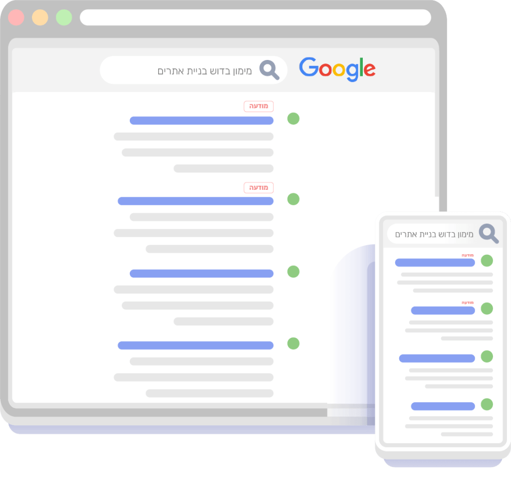 תצוגת התוצאות של גוגל