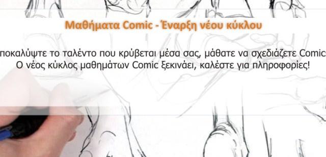 Νέο Τμήμα Comic
