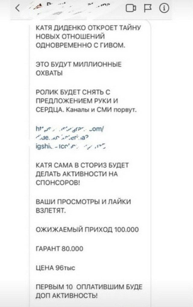Аптечный блогер Екатерина Диденко собралась замуж (11 фото)