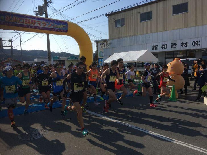 口熊野マラソン スタート