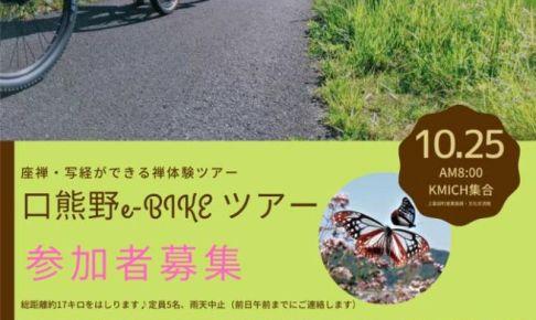 熊野禅ツアー