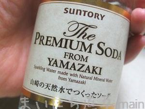 ザ・プレミアムソーダFrom Yamazaki