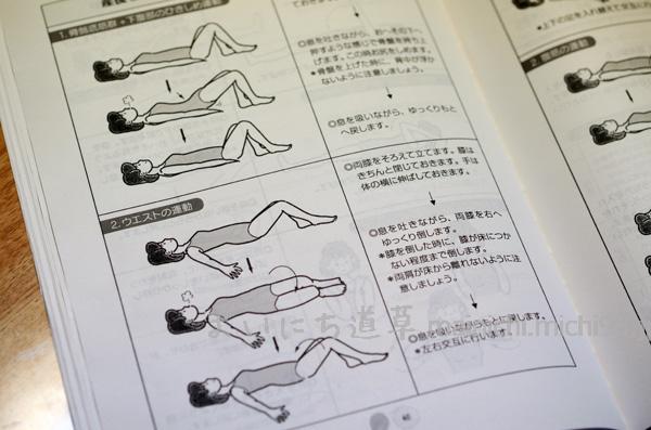 産褥体操テキスト