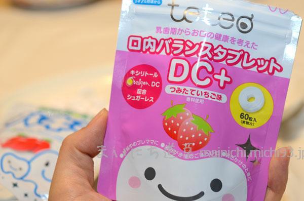 DC+ つみたていちご味